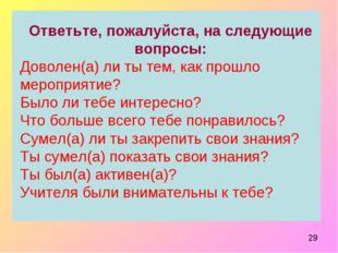 Ответьте, пожалуйста, на следующие вопросы: Доволен(а) ли ты тем, как прошло