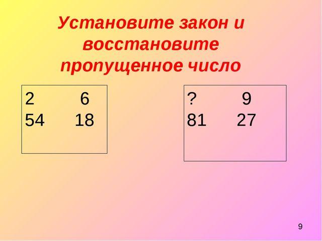 2 6 54 18 ? 9 81 27 Установите закон и восстановите пропущенное число