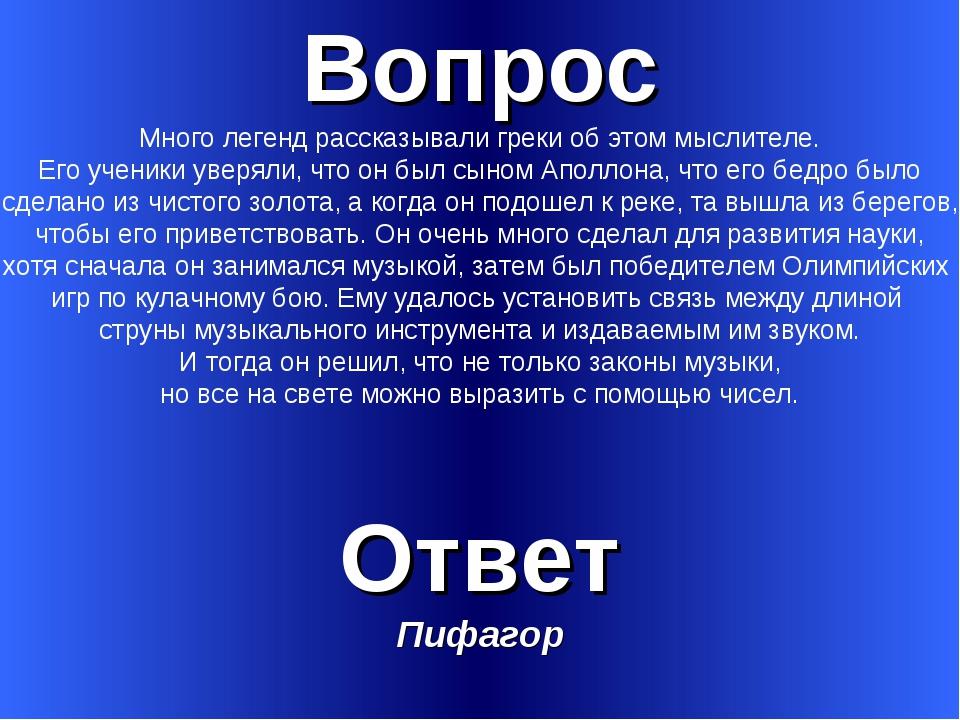 Вопрос Много легенд рассказывали греки об этом мыслителе. Его ученики уверяли...