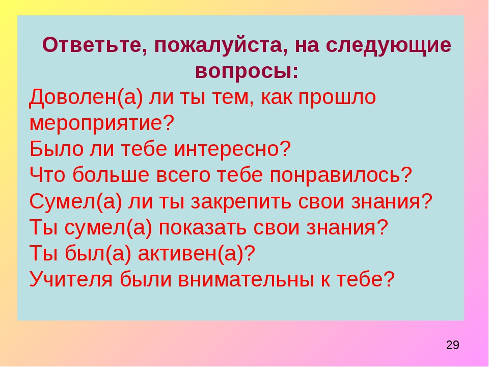 Ответьте, пожалуйста, на следующие вопросы: Доволен(а) ли ты тем, как прошло...
