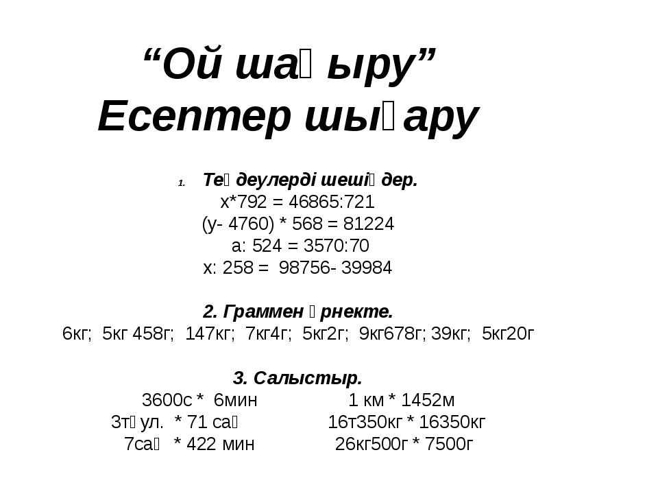 """""""Ой шақыру"""" Есептер шығару Теңдеулерді шешіңдер. х*792 = 46865:721 (у- 4760)..."""