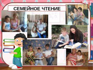 СЕМЕЙНОЕ ЧТЕНИЕ bayovan