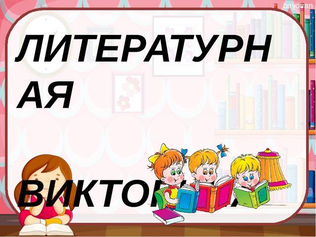 ЛИТЕРАТУРНАЯ ВИКТОРИНА bayovan
