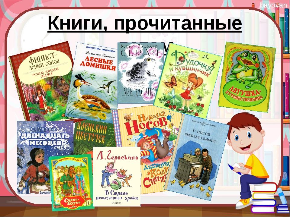 Книги, прочитанные летом bayovan