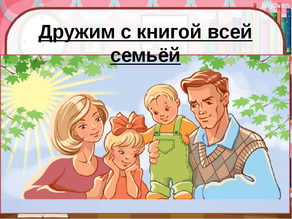Дружим с книгой всей семьёй bayovan