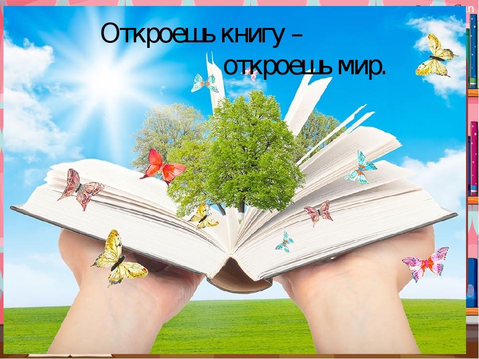 Откроешь книгу – откроешь мир. bayovan