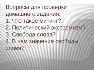 Вопросы для проверки домашнего задания: 1. Что такое митинг? 2. Политический