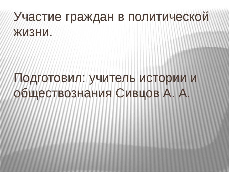 Участие граждан в политической жизни. Подготовил: учитель истории и обществоз...