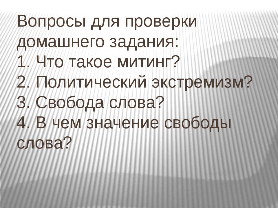 Вопросы для проверки домашнего задания: 1. Что такое митинг? 2. Политический...