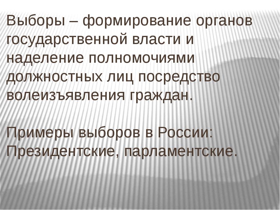 Выборы – формирование органов государственной власти и наделение полномочиями...