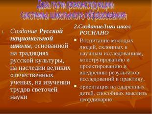 Создание Русской национальной школы, основанной на традициях русской культуры
