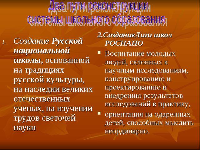 Создание Русской национальной школы, основанной на традициях русской культуры...