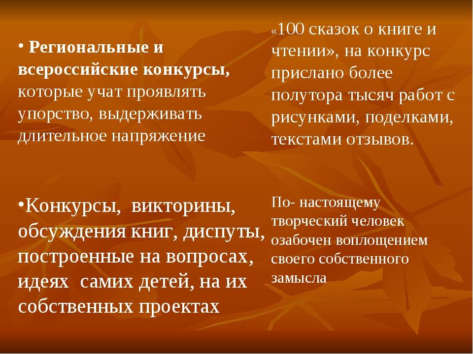 Региональные и всероссийские конкурсы, которые учат проявлять упорство, выде...
