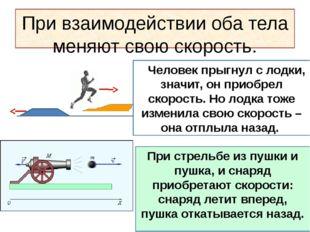 При взаимодействии оба тела меняют свою скорость. Человек прыгнул с лодки, зн