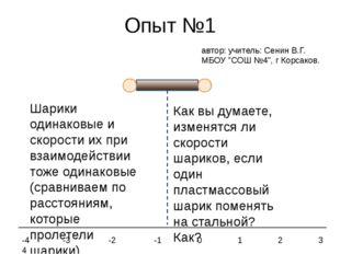 Опыт №1 Шарики одинаковые и скорости их при взаимодействии тоже одинаковые (с
