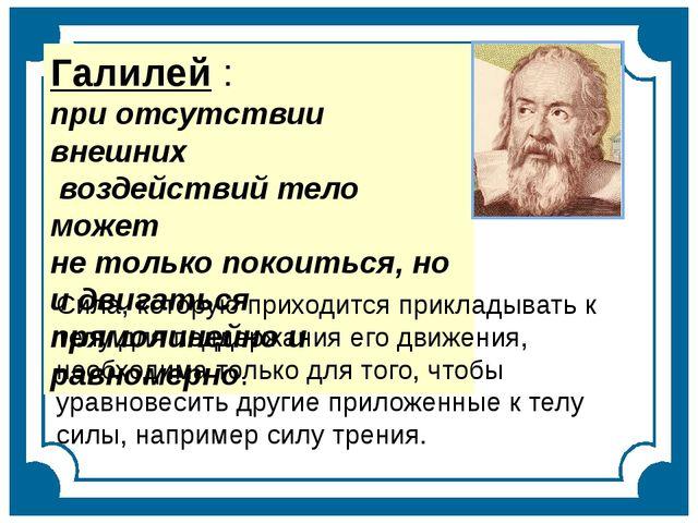 Галилей : при отсутствии внешних воздействий тело может не только покоиться,...