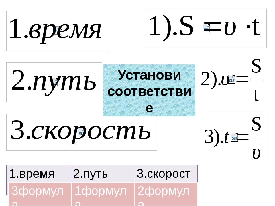 Установи соответствие 1.время 2.путь 3.скорость 3формула 1формула 2формула