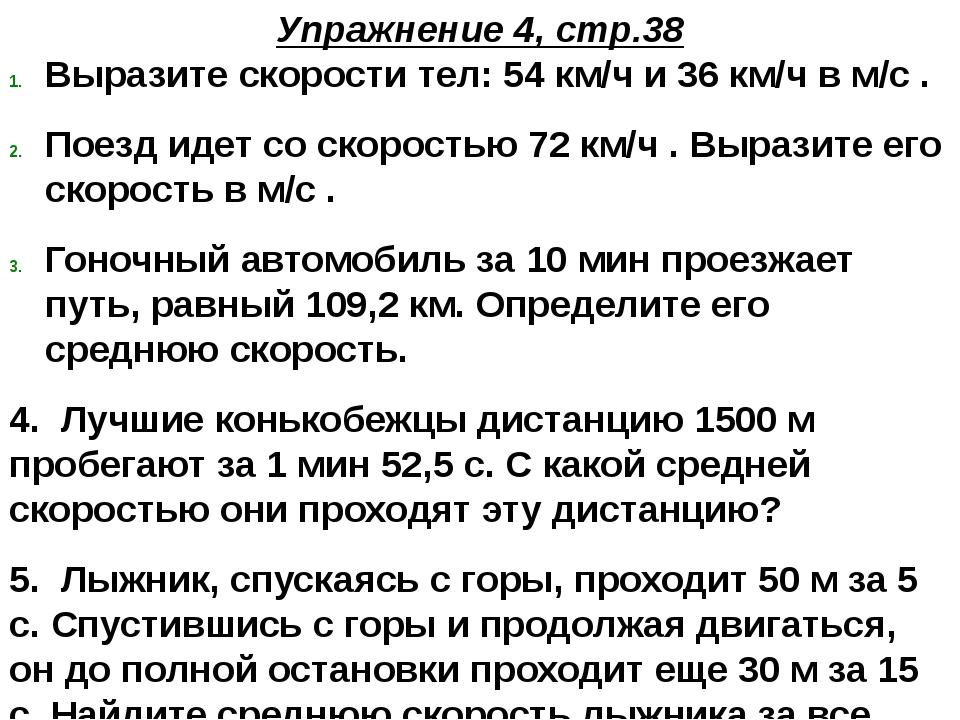 Упражнение 4, стр.38 Выразите скорости тел: 54 км/ч и 36 км/ч в м/с . Поезд и...
