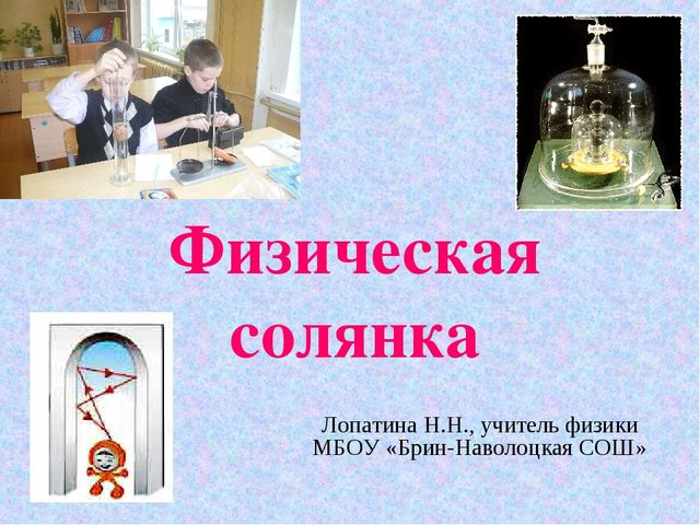 Физическая солянка Лопатина Н.Н., учитель физики МБОУ «Брин-Наволоцкая СОШ»