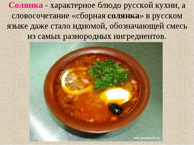 Солянка- характерное блюдо русской кухни, а словосочетание «сборнаясолянка»...