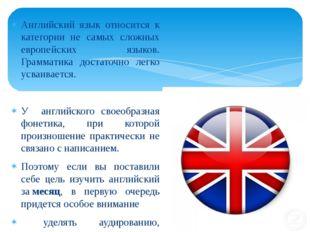 Английский язык относится к категории не самых сложных европейских языков. Гр