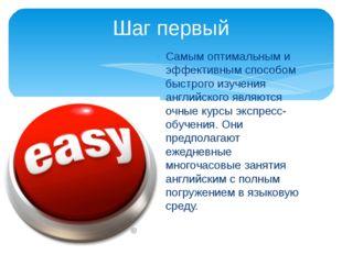 Самым оптимальным и эффективным способом быстрого изучения английского являют