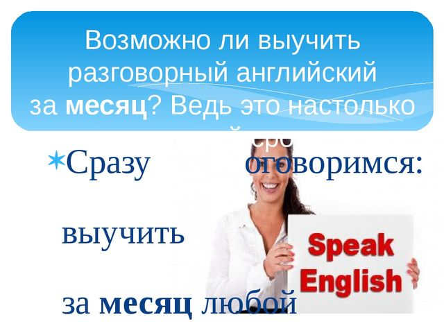 Сразу оговоримся: выучить замесяцлюбой иностранный язык в полной мере нельз...