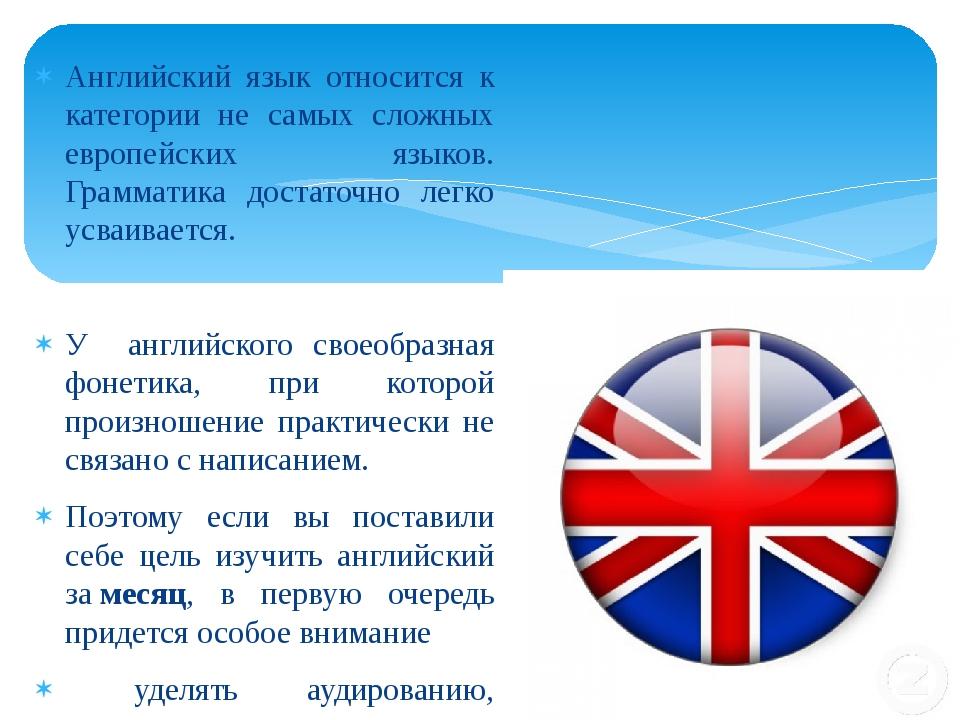 Английский язык относится к категории не самых сложных европейских языков. Гр...