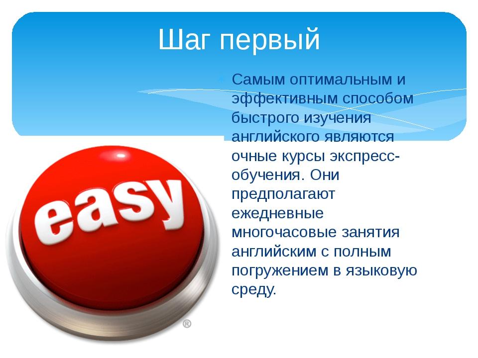 Самым оптимальным и эффективным способом быстрого изучения английского являют...