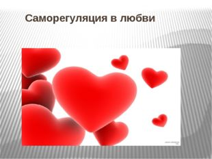 Саморегуляция в любви