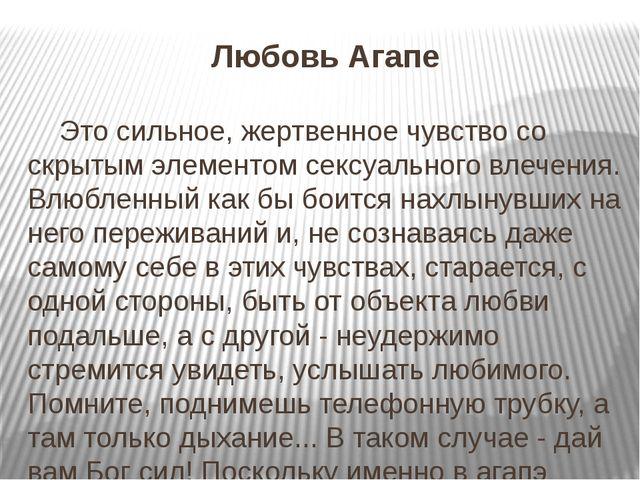Любовь Агапе Это сильное, жертвенное чувство со скрытым элементом сексуальног...