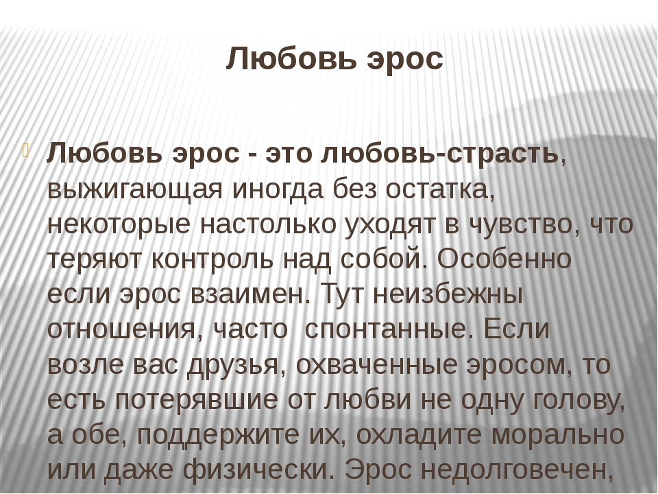 Любовь эрос Любовь эрос - это любовь-страсть, выжигающая иногда без остатка,...