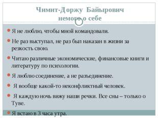 Чимит-Доржу Байырович немого о себе Я не люблю, чтобы мной командовали. Не р