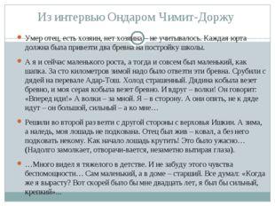 Из интервью Ондаром Чимит-Доржу Умер отец, есть хозяин, нет хозяина – не учит