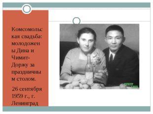 Комсомольская свадьба: молодожены Дина и Чимит-Доржу за праздничным столом.