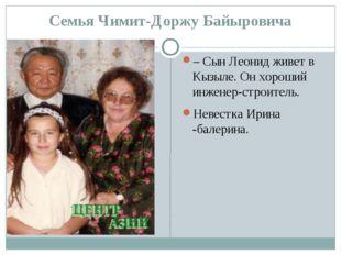 Семья Чимит-Доржу Байыровича – Сын Леонид живет в Кызыле. Он хороший инженер-