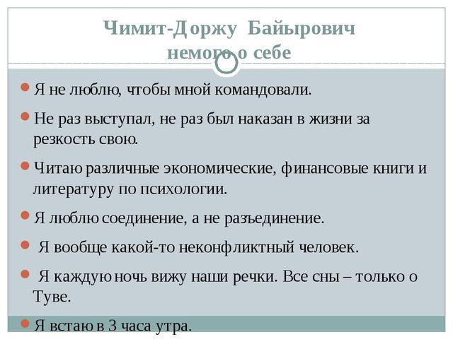 Чимит-Доржу Байырович немого о себе Я не люблю, чтобы мной командовали. Не р...