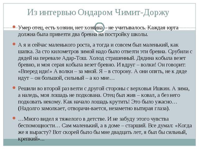 Из интервью Ондаром Чимит-Доржу Умер отец, есть хозяин, нет хозяина – не учит...