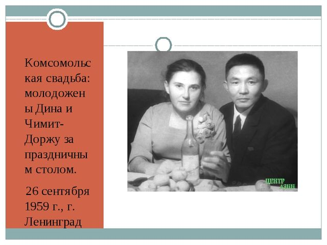 Комсомольская свадьба: молодожены Дина и Чимит-Доржу за праздничным столом....