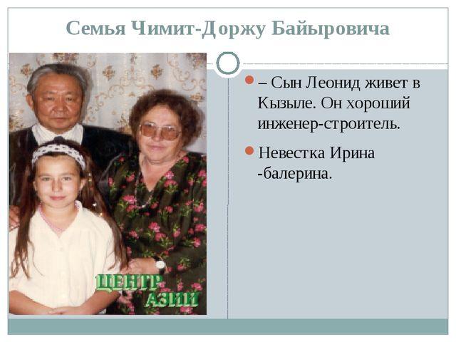 Семья Чимит-Доржу Байыровича – Сын Леонид живет в Кызыле. Он хороший инженер-...