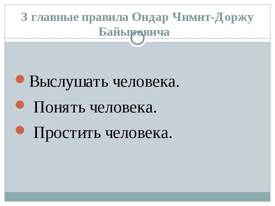 З главные правила Ондар Чимит-Доржу Байыровича Выслушать человека. Понять чел...
