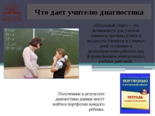 Что дает учителю диагностика Полученные в результате диагностики данные могут