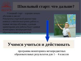 Школьный старт: что дальше? Успешный старт – хорошее начало обучения в школе