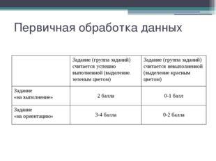 Первичная обработка данных Задание (группазаданий) считается успешно выполнен