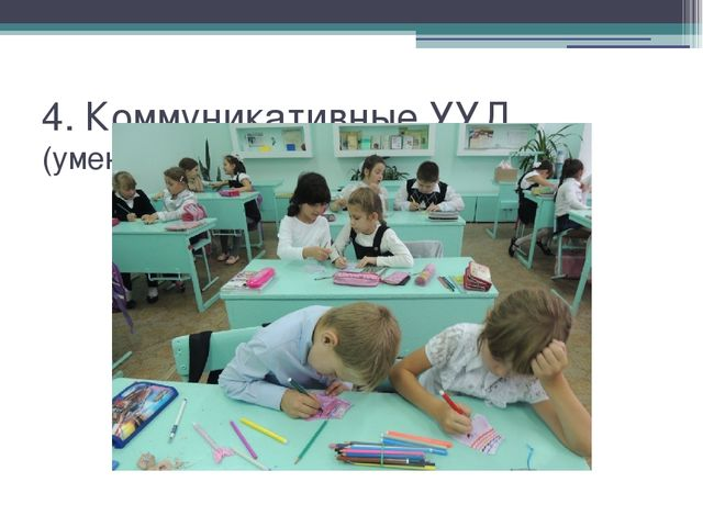 4. Коммуникативные УУД (умения работать в парах, в группе)