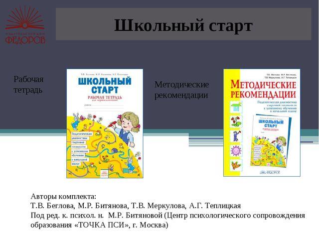 Школьный старт Авторы комплекта: Т.В. Беглова, М.Р. Битянова, Т.В. Меркулова,...