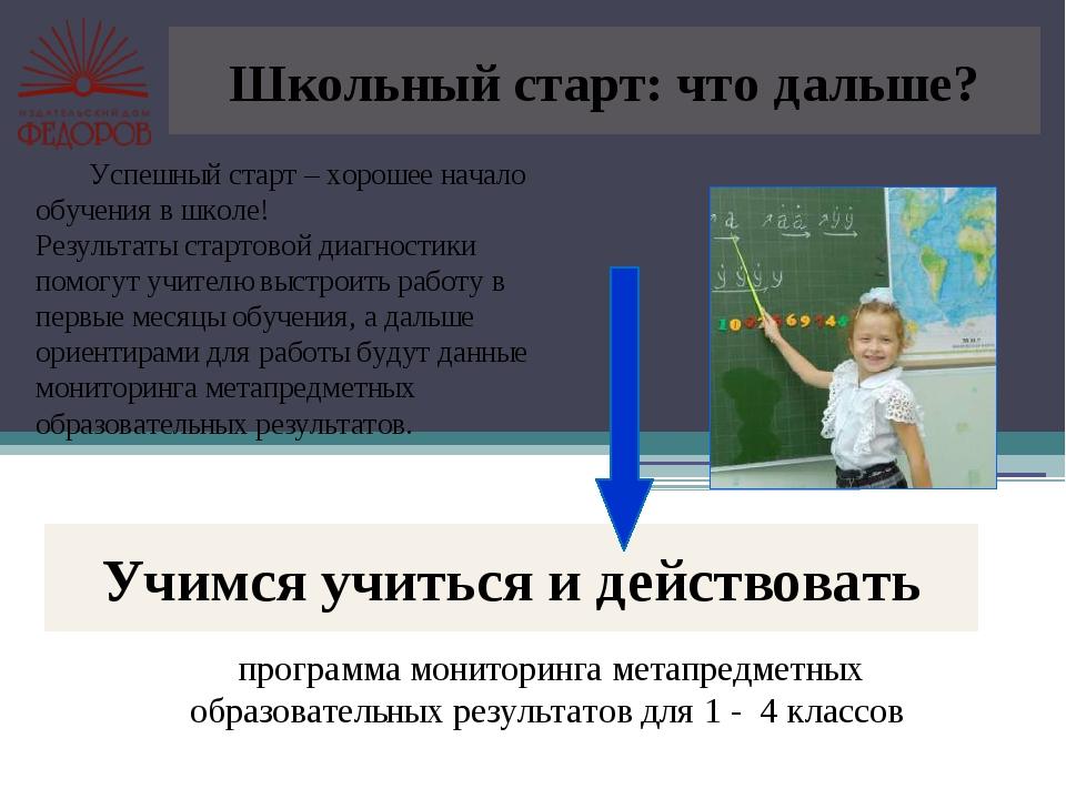 Школьный старт: что дальше? Успешный старт – хорошее начало обучения в школе...