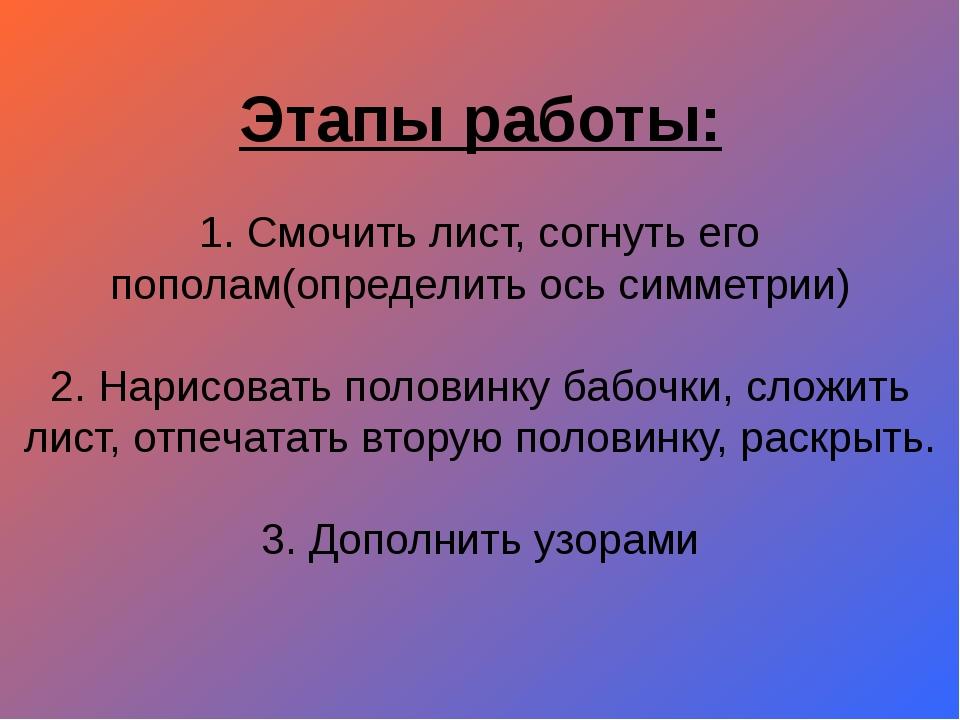 Этапы работы: 1. Смочить лист, согнуть его пополам(определить ось симметрии)...