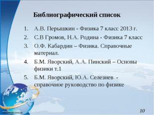 Библиографический список А.В. Перышкин - Физика 7 класс 2013 г. С.В Громов, Н