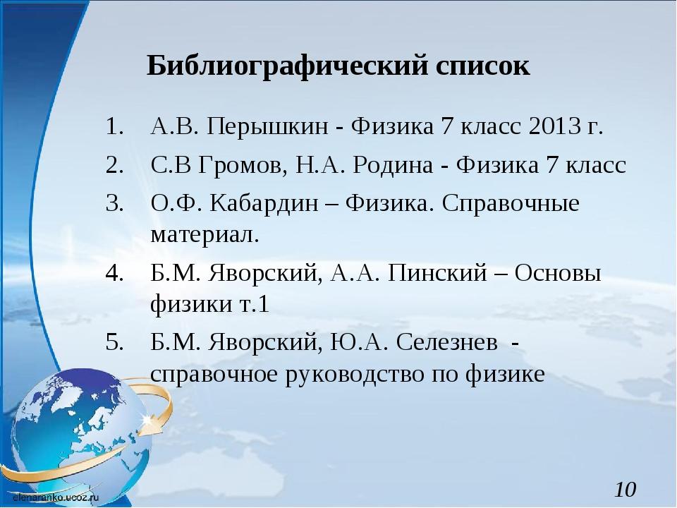 Библиографический список А.В. Перышкин - Физика 7 класс 2013 г. С.В Громов, Н...